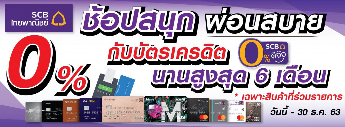 Banner ธนาคารไทยพาณิชย์ ผ่อน0%