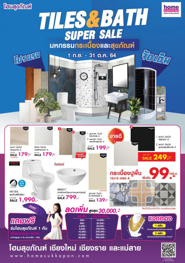 Tiles & Bath Super Sale มหกรรมกระเบื้องและสุขภัณฑ์