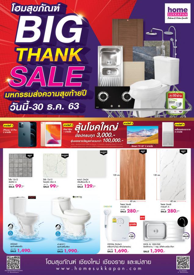 มหกรรมส่งความสุขท้ายปี Big Thanks sale