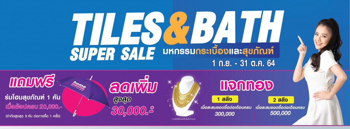Banner Tiles & Bath Super Sale มหกรรมกระเบื้องและสุขภัณฑ์