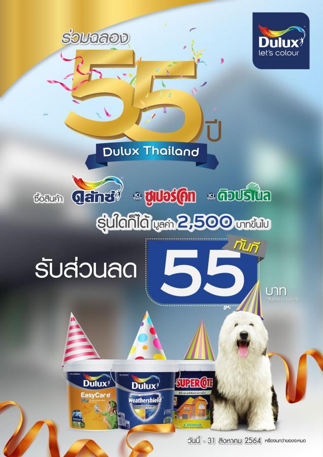 ฉลอง 55 ปี DULUX THAILAND