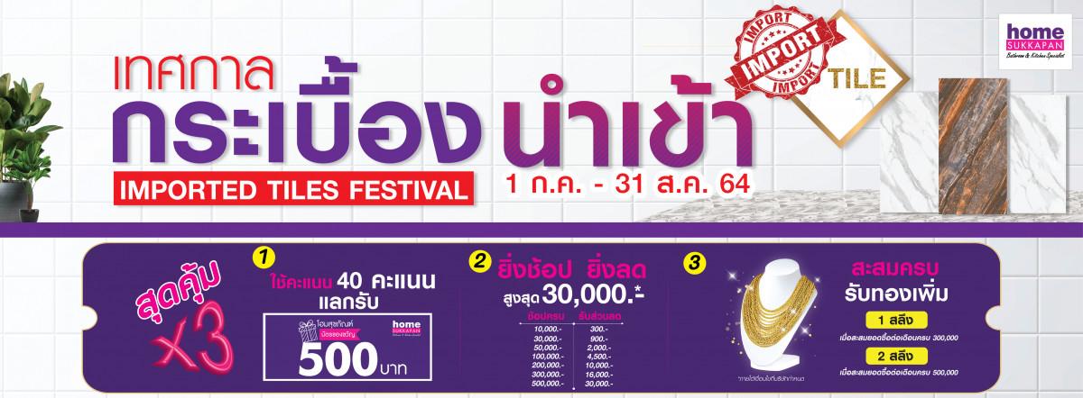 Banner IMPORTED TILES FESTIVAL เทศกาลกระเบื้องนำเข้า