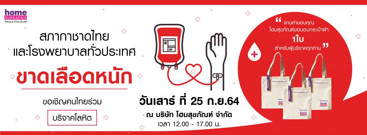 Banner ให้เลือด = ให้ชีวิต ขอเชิญคนไทยร่วมบริจาคโลหิต