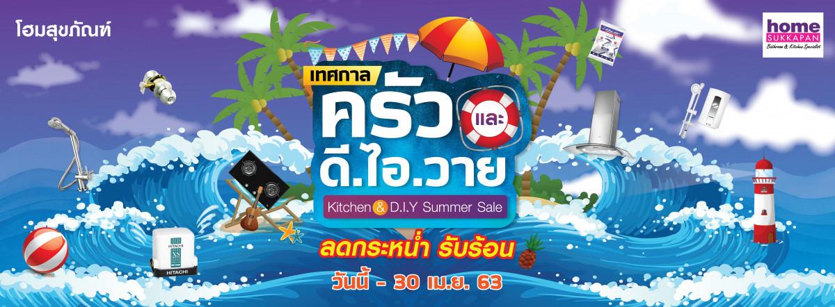 เทศกาลครัวและดีไอวาย Kitchen&D.i.y Summer Sale Slide
