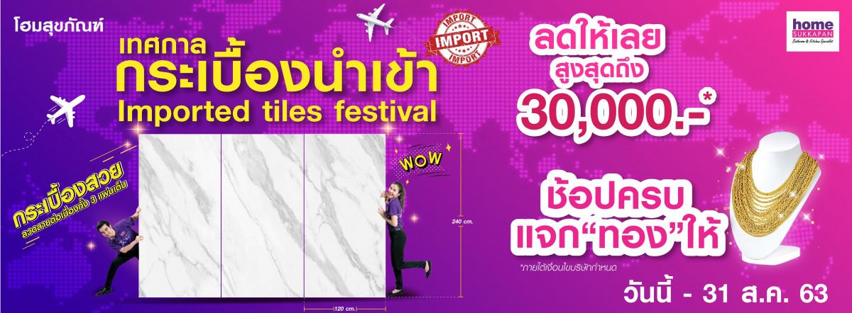 Banner เทศกาลกระเบื้องนำเข้า  Imported tiles festival