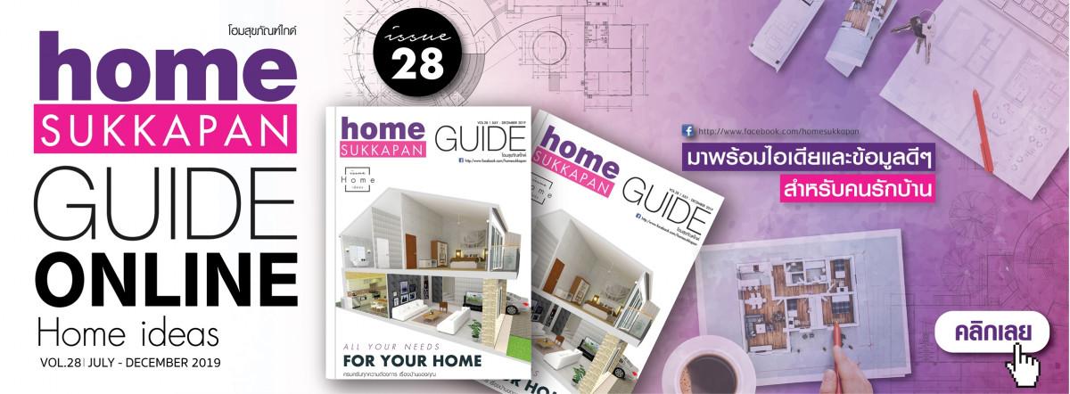 Homesukkapan Guide Vol.28 New