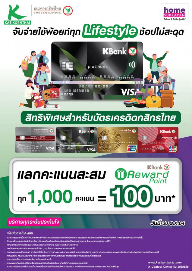 บัตรเครดิตกสิกรไทย แลกคะแนนรับส่วนลด