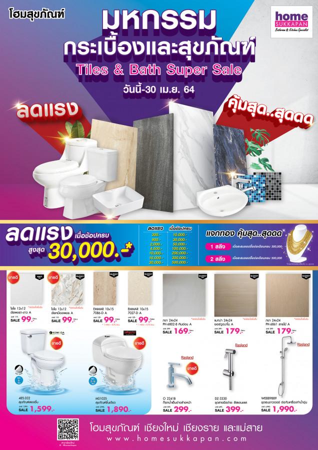 มหกรรมกระเบื้องและสุขภัณฑ์  Tiles & Bath Super Sale ลดแรง คุ้มสุด...สุด