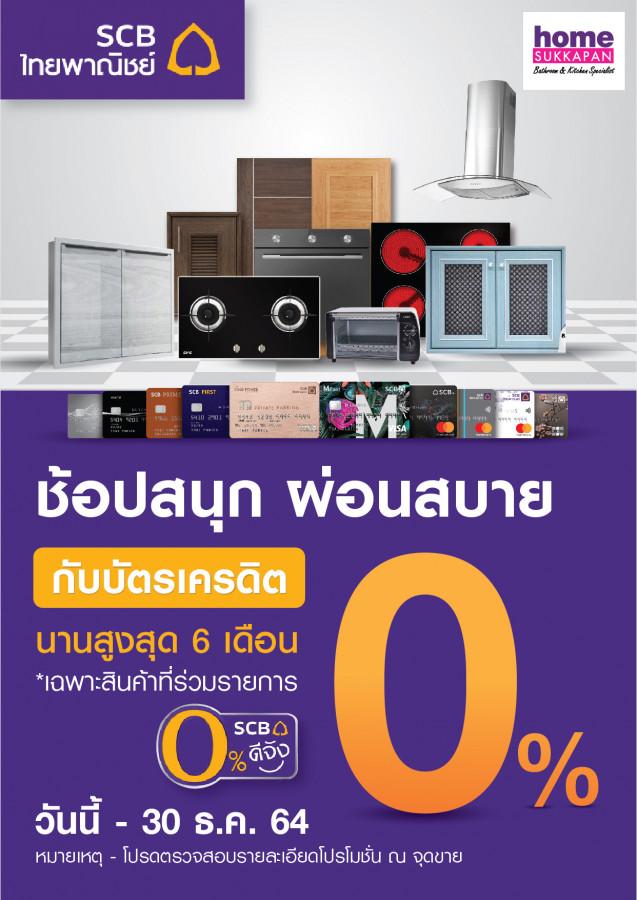 ธนาคารไทยพาณิชย์ ผ่อน0%
