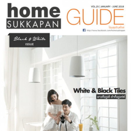 HOME GUIDE Vol.25