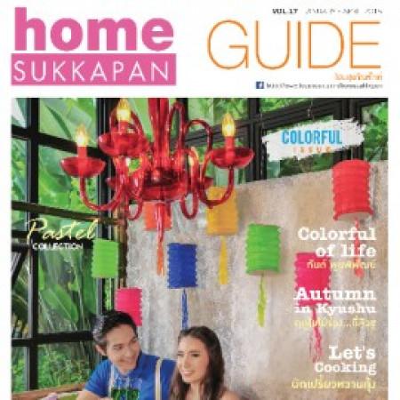 HOME GUIDE Vol.17