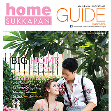 HOME GUIDE Vol.9