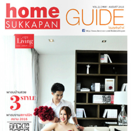 HOME GUIDE Vol.21